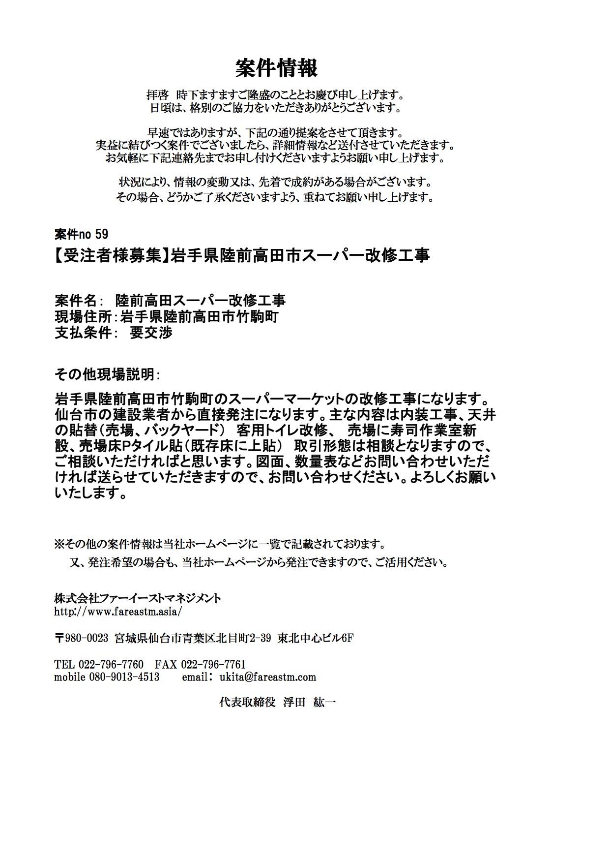 59陸前高田スーパー改修工事件